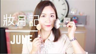 閒聊六月「流水帳」 | 妝月記 | June Makeup Look | HIBARBIE