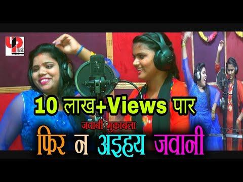 ए बूढ़ा काजर लगाई ला Ae Budha Kajar - जवाबी मुकाबला - Bhojpuri Song 2018