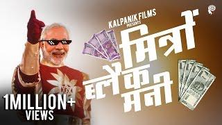 Mitron The Black Money | PM Modi | Desi Hip Hop Song | A Kalpanik Films Creation