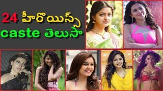 Tollywood Actress  caste |  Telugu Actress caste  | Telugu Heroine caste
