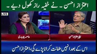 Aitzaz Ahsan Exclusive Talk About Nawaz Sharif   News talk