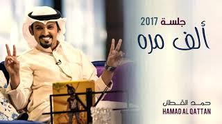 حمد القطان - الف مره (جلسة) | 2017
