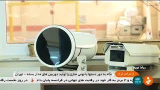 Iran made Security & Traffic cameras manufacturer, Parand industrial town دوربين نظارتي و ترافيك