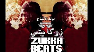 Zukka Beats - El Ashabh زوكا - مولد الآشباح - ١٠٠نسخة