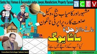 Sasha Yog   Famous & Successful Judge, Lawyer, Manufacturer, Property Tycoon   Saleem Sami Astrology