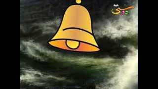 Urdu Cartoon Kahani: Samundar Ki Ghanti