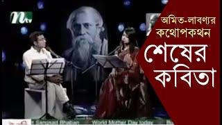 রবীন্দ্রনাথের শেষের কবিতা (সংকলিত)   শামসউজজোহা ও শেগুফতা ফারহাৎ   Shesher Kabita by Zoha & Shegufta