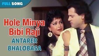 Hole Minya Bibi Raji   Kavita Krishnamurty   Antarer Bhalobasa   Bengali Latest Song   Gathani Music