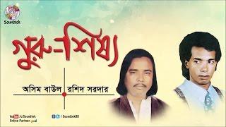 Ashim Baul, Rashid Sarkar - Guru Shissho | Pala Gaan | Soundtek