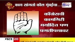 MUMBAI CHA KAUL; First poll on Mumbai