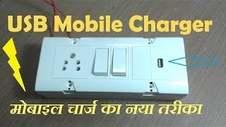 How to make USB Mobile Charger through Electricity board
