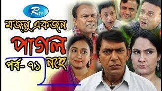 Mojnu Akjon Pagol Nohe | EP-71 | Chanchal Chowdhury | Rtv