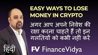 Cryptocurrency Investment Mistakes to Avoid Loss, How to Invest in Crypto in Hindi