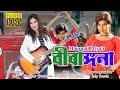 Birangana - Mousumi Priya | Prastuti Parashar | New Assamese Song 2019 | Exclusive Single