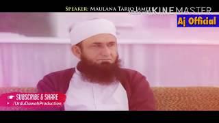 Jo Karna Hai Kar Lo Allah Dekh Raha Hai By Maulana Tariq Jameel Latest Bayan || 20 October 2018