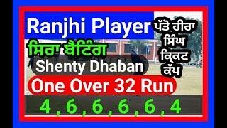 Shenty Dhaban { Ranjhi Player } Great Batting Punjab Casco Cricket 32 Run One Over