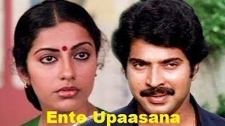 Ente Upaasana Full Movie 1984 | Mammootty, Suhasini, Nedumudi Venu | Old Malayalam Movies