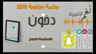 دخون صدمه عمر جلسة 2018 حصريا