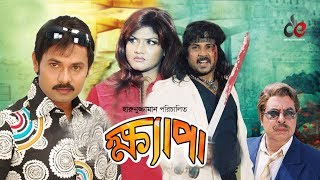 Khepa | ক্ষ্যাপা | Bangla Full Movie |  Alexander Bo | Munmun | Mizu Ahmed | Nasrin | Full HD