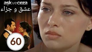 مسلسل عشق و جزاء - الحلقة 60