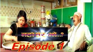 New Nepali Comedy ,Nahasera Bhoo, Episode 1