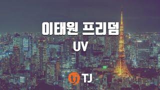 [TJ노래방] 이태원 프리덤 - UV(With JYP) (Itaewon Freedom - ) / TJ Karaoke