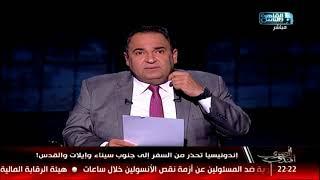 المصري أفندي| إندونيسيا تحذر من السفر إلى جنوب سيناء وإيلات والقدس!