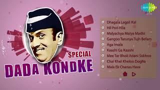 Dada Kondke - Top 45 Songs | One Stop Audio Jukebox