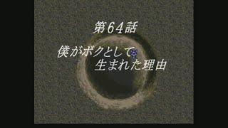 Super Robot Wars F Final (SS) (無改造) 第64話 地上篇 EVA Bad Ending