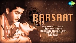 Hawa Mein Udta Jaye | Barsaat | Hindi Film Song | Lata Mangeshkar