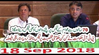 PTI Govt Ka First Budget Paish Dabangh Elaan 18 Sep 2018 | PM Imran Khan Asad Umar
