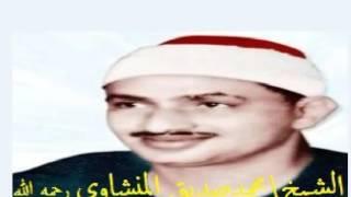 سورة   فاطر         كاملة ترتيل الشيخ - محمد صديق المنشاوي -رحمه الله