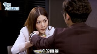 【後菜鳥的燦爛時代 Refresh man】ep 8