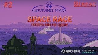 Surviving Mars: Space Race _ #2 _ Первые коммерческие полёты!