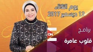 قلوب عامرة - ستظل القدس عربية أبد الدهر .. الثلاثاء 12 ديسمبر 2017