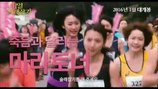 [리얼술래잡기] 전 AKB48 시노다 마리코 주연!