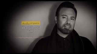 Assi Al Hallani ... Habibati  - With Lyrics | عاصي الحلاني ... حبيبتي (أجمل جميلات البشر) - بالكلمات