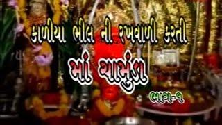 Chamunda Maa Story - Kaliya Bhillni Rakhwali Karti Maa Chamunda (Part 3) | Gujarati Movies Full