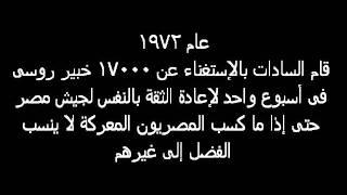 الرئيس السادات اهداء عصام الدمرداش