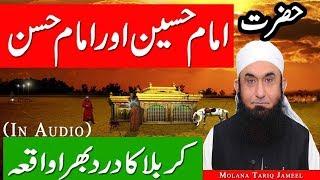 Karbala Ka Dard Bhara Qissa  Imam Hussain RA