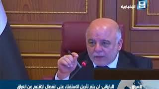 يلدرم: استفتاء الإقليم الكردي مسألة أمن قومي بالنسبة لأنقرة