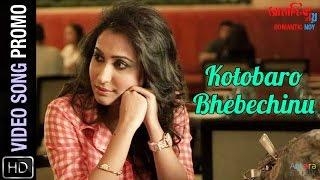 Kotobaro Bhebechinu   Video Song Promo   Romantic Noy   Dipanwita   Rabindrasangeet    Official