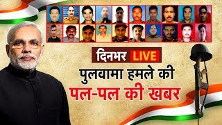 Pulwama Attack Live Updates: पुलवामा हमले पर सबसे बड़ी LIVE कवरेज | Bharat Tak LIVE
