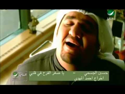 Husain Al Jassmi Ya Soghr Alfarah حسين الجسمى يا صغر الفرح بقلبى