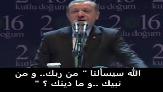"""الرئيس التركي """" رجب طيب اردوغان """"  يرد علي السيسي  . ويقول ما وصاه به أباه"""