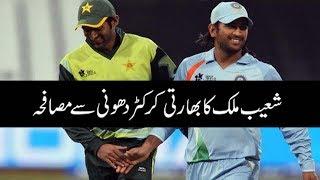 SHOAIB MALIK greets indian cricketer dhoni