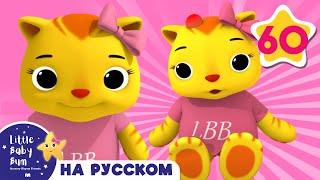 Прятки   И больше детских стишков   от LittleBabyBum