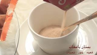 basseghat \ بستان باسقات