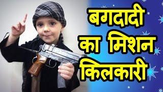 Bagdadi का Mission Kahar, ISIS में Children बने Terrorist