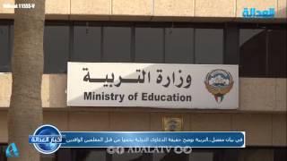أخبار العدالة | وزارة التربية الكويتية توضح حقيقة الدعاوى الدولية بحقها من قبل المعلمين الوافدين